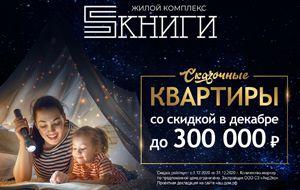 «Сказочные квартиры»: скидка до 300 000 рублей в декабре!