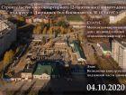 ЖК Статус - ход строительства, фото 84, Октябрь 2020
