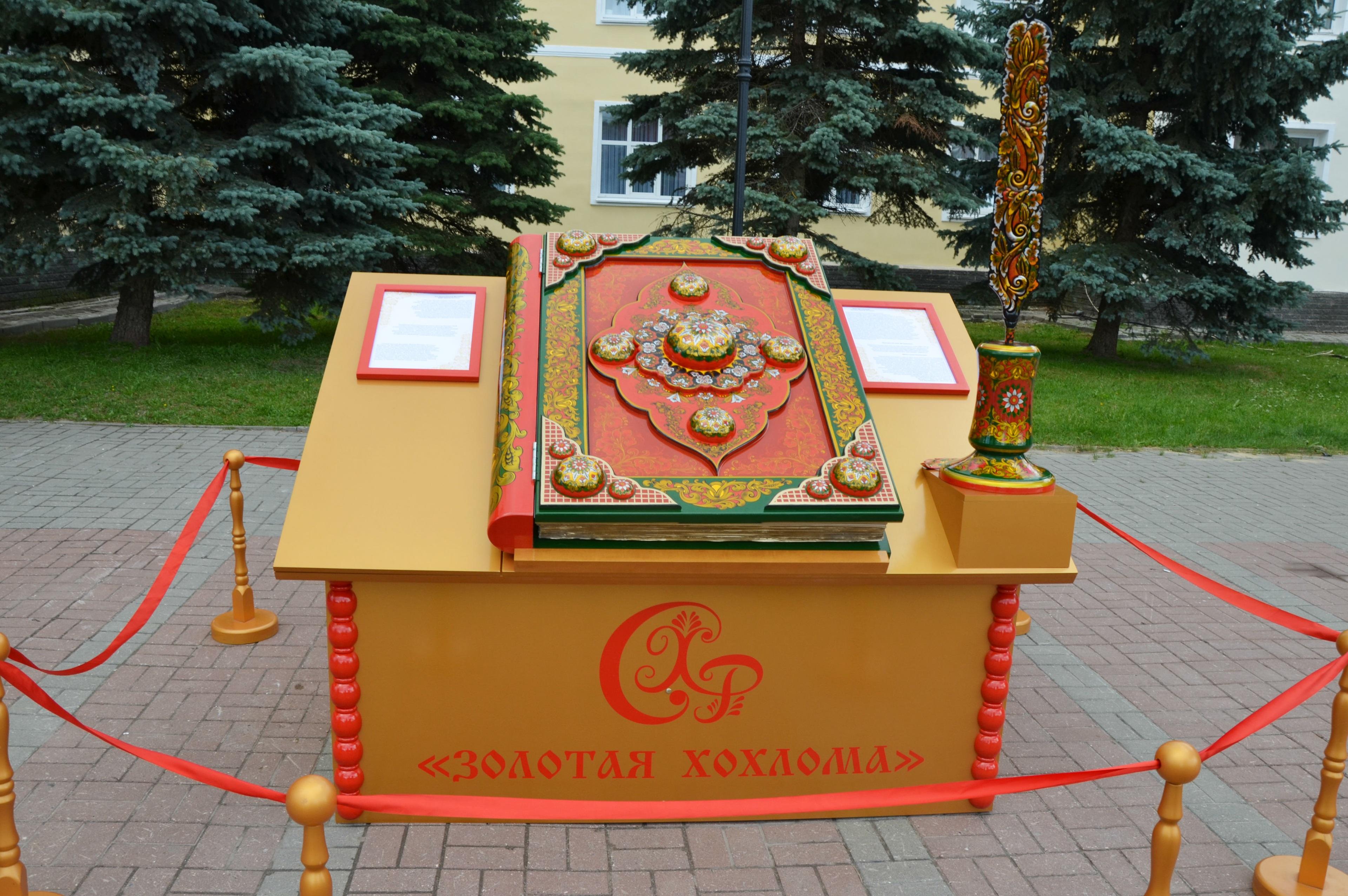 С 15 по 16 июня в центре города Семенов Нижегородской области прошел XVI международный фестиваль Золотая Хохлома 2019